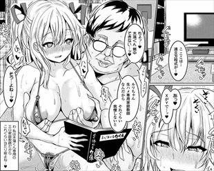 【エロ漫画】キモすぎる受験男が勉強を教えてくれないギャル家庭教師に催眠術をかけて肉便器にするまで