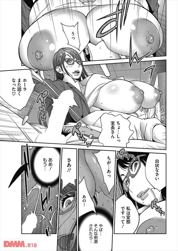 エロ漫画のエロ画像8