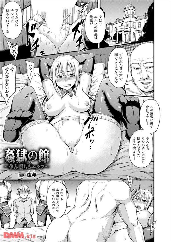 寝取られ漫画のエロ画像2