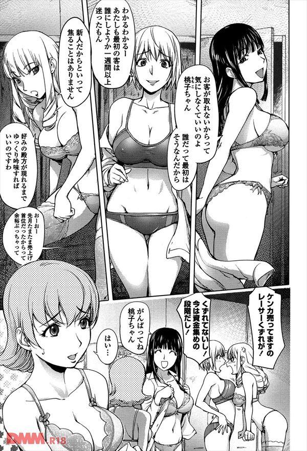 エロ漫画のエロ画像2