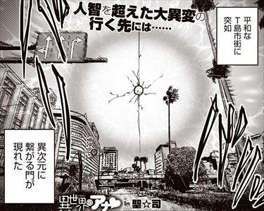 【エロ漫画】平和な街に、突如、異次元に繋がる門が現れた、そして異種姦へ…【作家:聖☆司】