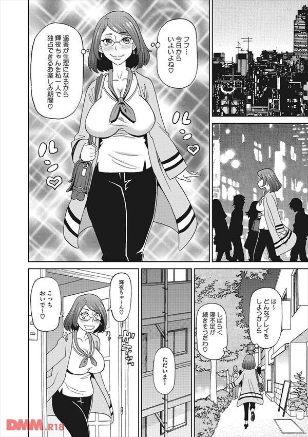 エロ漫画のエロ画像9