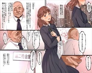 【エロ漫画】卒業式の日に信頼していた先生に犯された話…