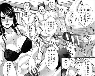 【エロ漫画】旦那が出張中に加齢臭のするおっさんを集めてSEXしまくる人妻…