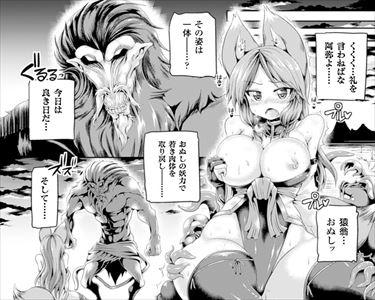 【エロ漫画】エロ猿にまんまと犯されてしまった狐妖怪ちゃん…【作家:こっぱむ】