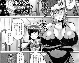 【エロ漫画】性悪セレブが昔いじめていたキモ男に種付けプレスされて…