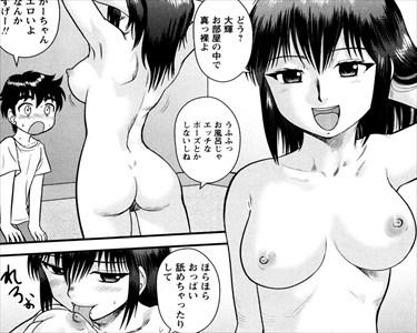 【エロ漫画・後藤寿庵】若くて可愛いお母さんが息子相手にノリノリSEXとか羨ましい