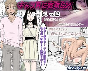 チャラ男に寝取られ ルート1 Vol.2