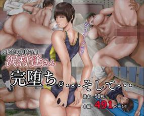 陸上部の期待の星沢村逢さん完堕ち・・・そして・・・