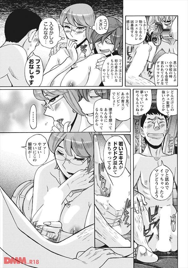 エロ漫画のエロ画像10