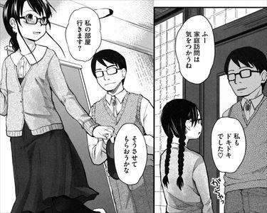 【エロ漫画】このむっつりロリコン眼鏡教師!!!