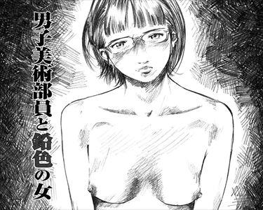 【エロ漫画・女教師】男子生徒のデッサンのためにヌードモデルをやっているんです…[Clone人間]男子美術部員と鉛色の女