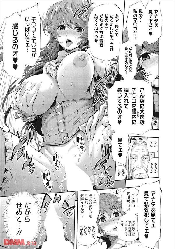 ショタ漫画のエロ画像16