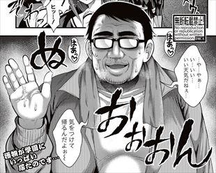 【エロ漫画】冴えないキモおっさんでも、逞しいおちんぽがあれば?