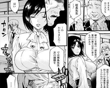【エロ漫画】真面目だけど生意気な女教師がキモ教師と不良共に犯されて…【作家:ウメ吉】
