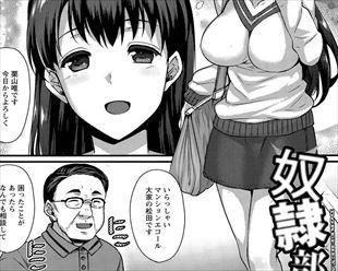 【エロ漫画】新しく入居してきたJDは性奴隷部屋へどうぞ~…