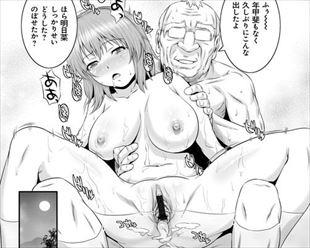 【エロ漫画】前々から狙っていた孫娘におじいちゃんが…