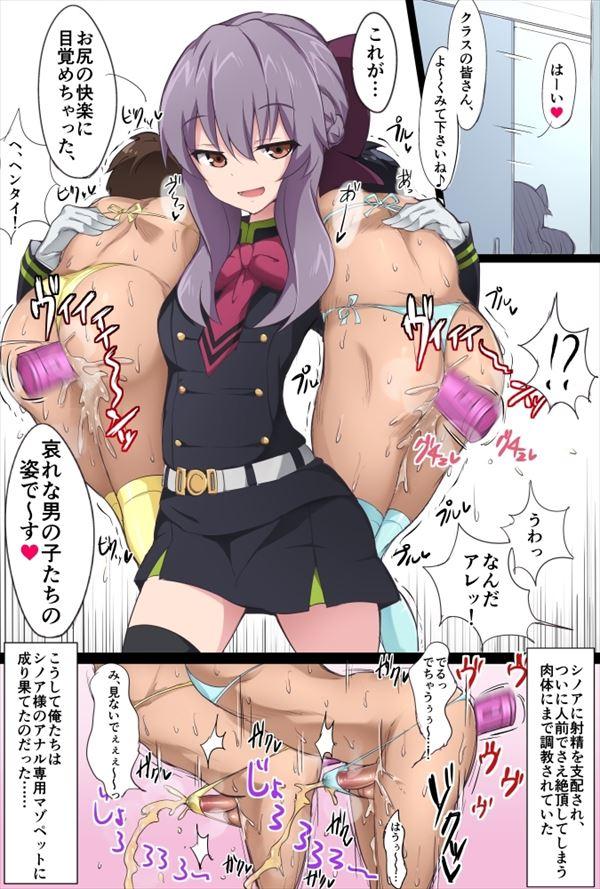 柊シノアのエロ画像