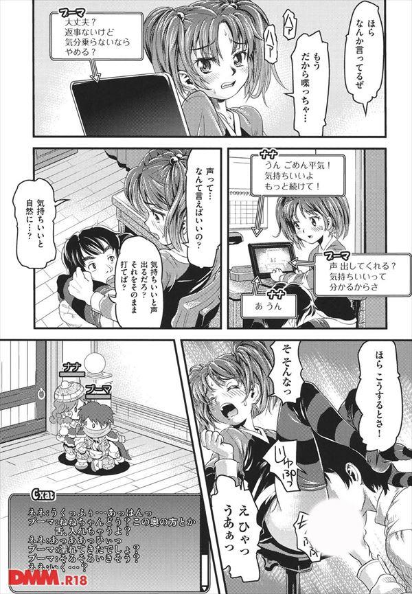 エロ漫画のエロ画像15