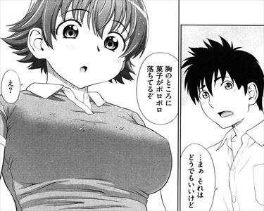 【エロ漫画】天然幼馴染のおっぱいが大きすぎてつい触ってしまったら…[槍衣七五三太]あいらぶ!