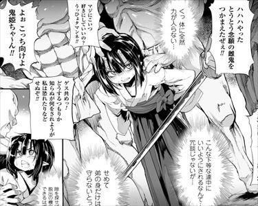 【エロ漫画】鬼の血を継ぐ娘を好き放題に犯せ…【作家:モチ】