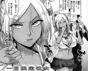 【エロ漫画】1日だけでいいから目つきのキツイ黒ギャルを彼女にしてみたい…