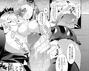 【エロ漫画】パズドラをやっていたおかげでドSなJKとエッチな事ができたお話し…