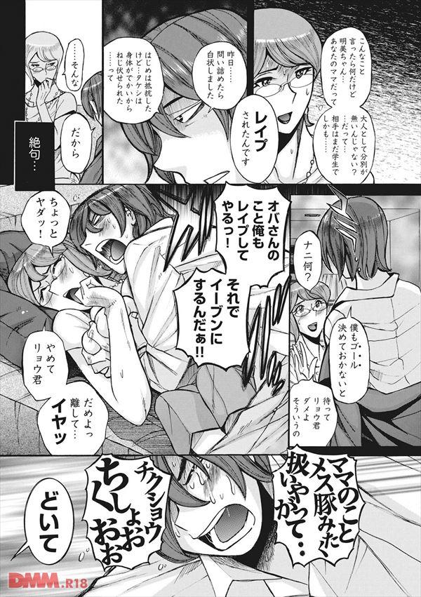 エロ漫画のエロ画像17