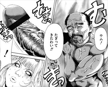 【エロ漫画】ダッチワイフになりきる高額バイトで女子高生ギャルが絶倫オヤジに犯されて…