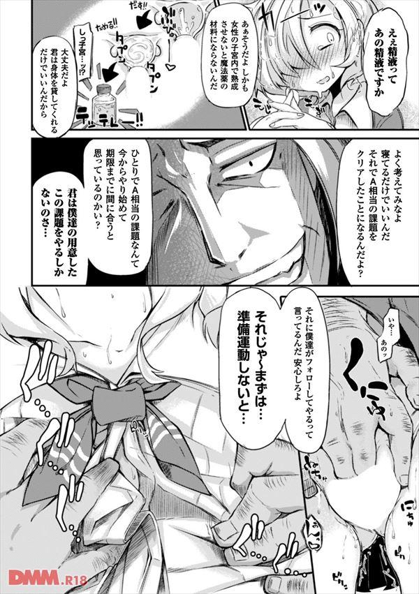 寝取られ漫画のエロ画像6