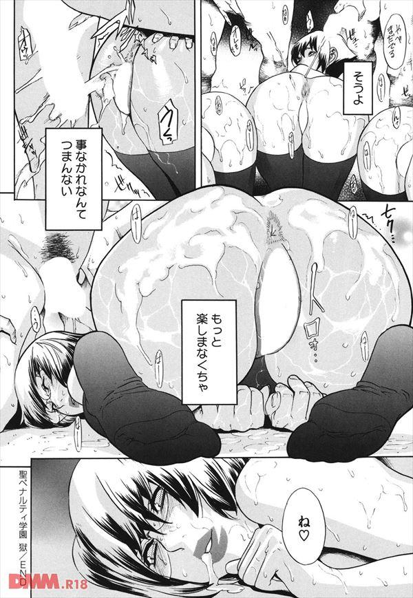 エロ漫画のエロ画像27