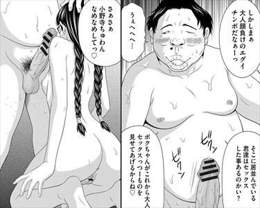 【エロ漫画】片思いの女が悪い彼氏にいい様に使われて…