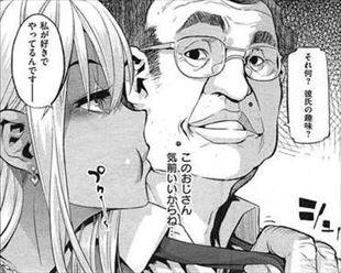 【エロ漫画】援交しか取り柄のない糞ビッチの末路…