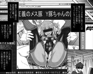 【エロ漫画】対魔忍Y豚ちゃんの調教日記wwwwwwwwwwww