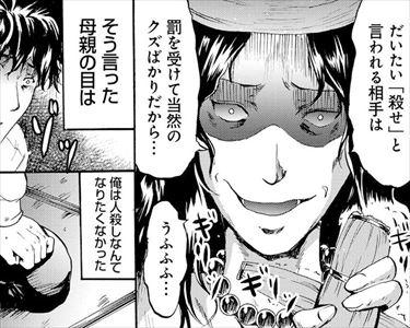 【エロ漫画】18歳の誕生日に母から受け継いだ呪いのチカラを使って、学校の苛めっ子(女子)をやりたい放題してやる!