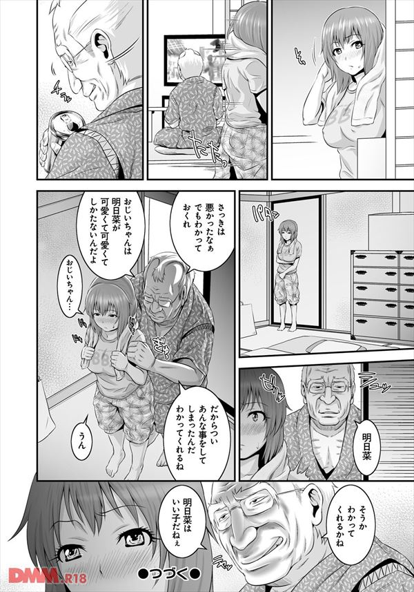 エロ漫画のエロ画像21
