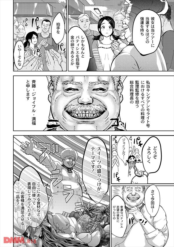 エロ漫画のエロ画像4
