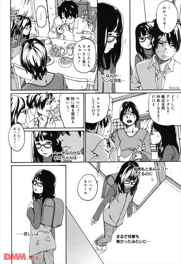 エロ漫画のエロ画像7