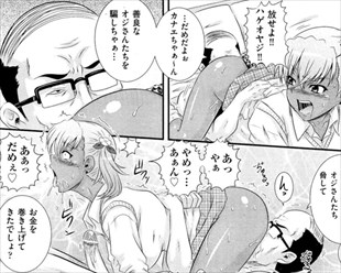 【エロ漫画】チョロそうなハゲ親父だと思っていたら堕ちていた黒ギャルJK…
