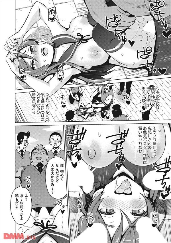 エロ漫画のエロ画像23