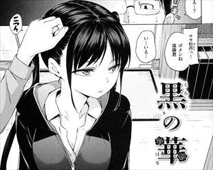 【エロ漫画】とんでもないドSなバイトの女の子が入ってきた…
