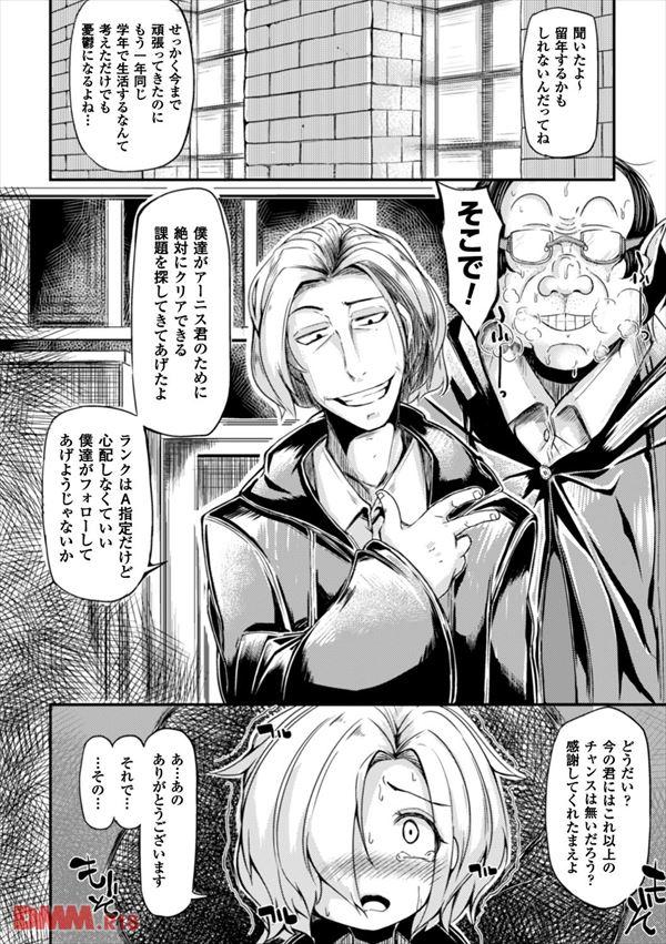寝取られ漫画のエロ画像4