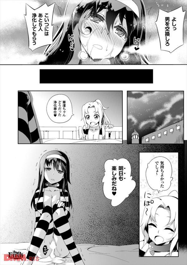 エロ漫画のエロ画像25
