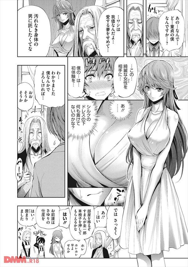 ショタ漫画のエロ画像5