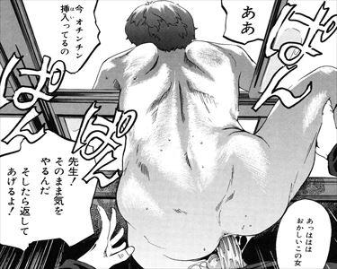 【エロ漫画】男がキライといいながら服従されたがっている女教師…[Clone人間]大切なモノ