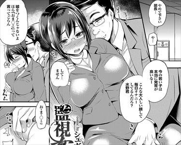 【エロ漫画】キモ部長からのセクハラばかりで、もう嫌…こんな会社辞めたい!