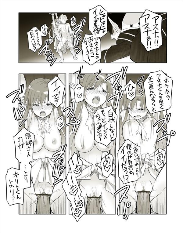 アスナのエロ画像