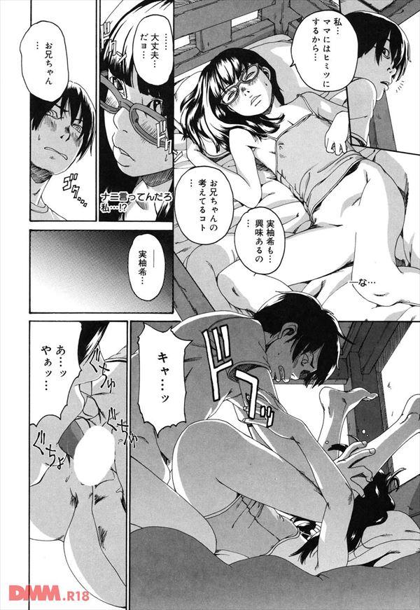 エロ漫画のエロ画像13