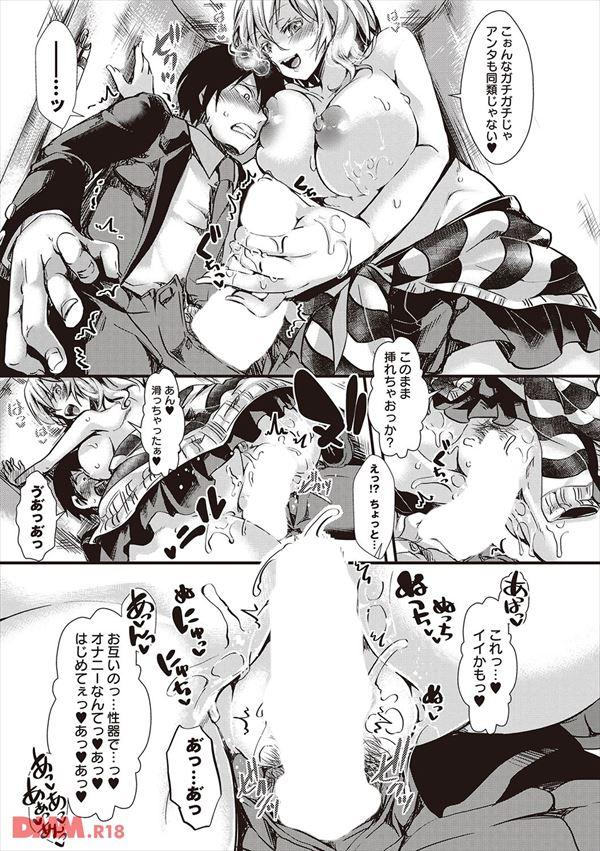 ショタ漫画のエロ画像18