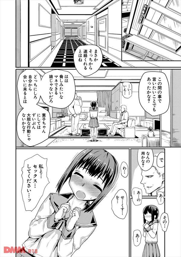 エロ漫画のエロ画像19